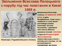 Звільнення Всеслава Полоцького з порубу під час повстання в Києві 1068 р. Мін...