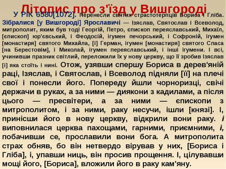 Літопис про з'їзд у Вишгороді У РІК 6580[1072]. Перенесли святих страстотерпц...