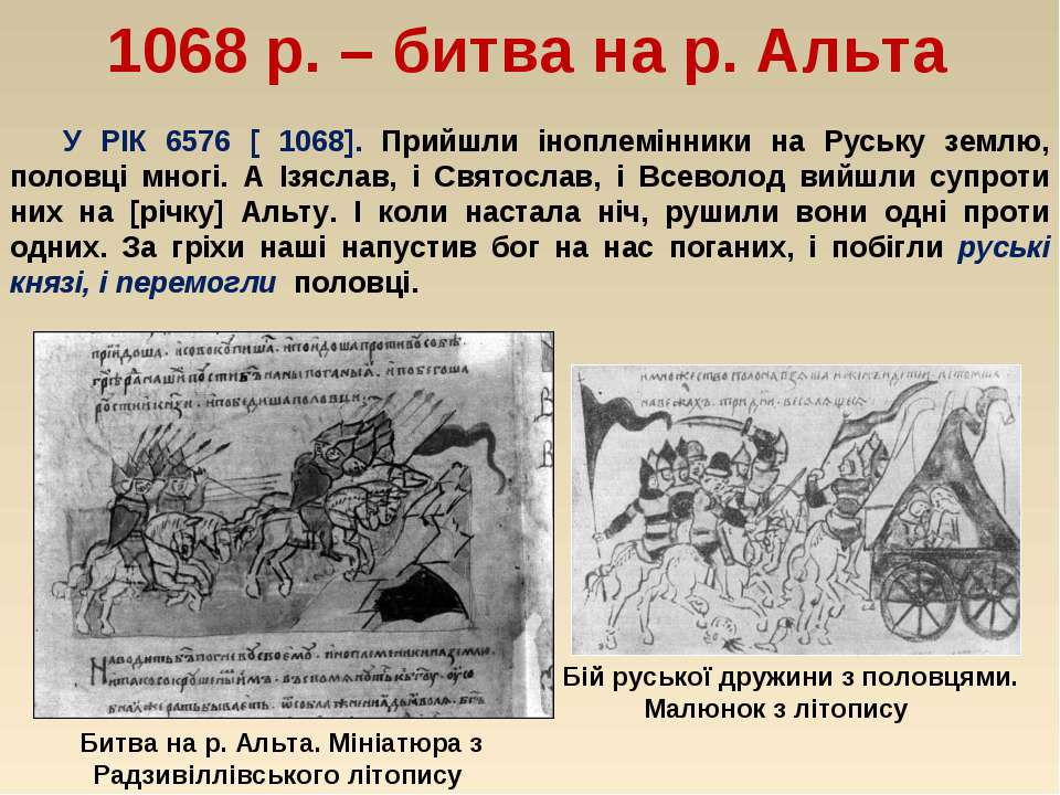 1068 р. – битва на р. Альта У РІК 6576 [ 1068]. Прийшли іноплемінники на Русь...