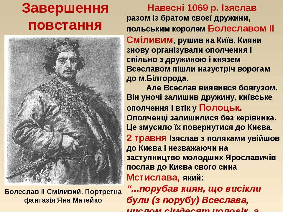 Завершення повстання Навесні 1069 р. Ізяслав разом із братом своєї дружини, п...