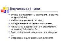 Цілочисельні типи byte (1 байт); short (2 байти); int (4 байти); long (8 байт...