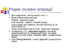Рядки: основні операції Для порівняння - метод equals, а не ==. Деякі найважл...