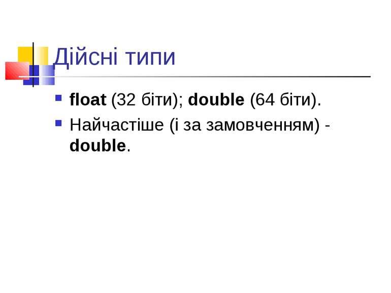 Дійсні типи float (32 біти); double (64 біти). Найчастіше (і за замовченням) ...
