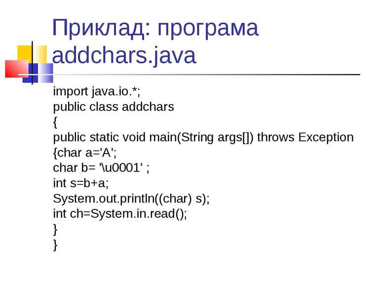 Приклад: програма addchars.java import java.io.*; public class addchars { pub...