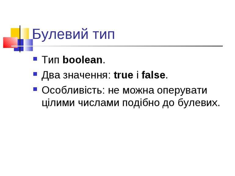 Булевий тип Тип boolean. Два значення: true і false. Особливість: не можна оп...