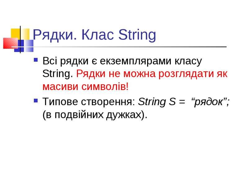 Рядки. Клас String Всі рядки є екземплярами класу String. Рядки не можна розг...