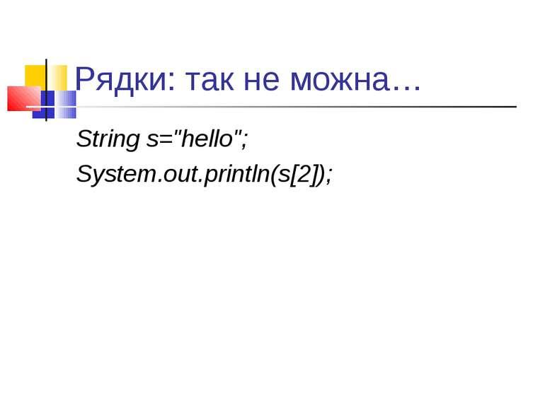 """Рядки: так не можна… String s=""""hello""""; System.out.println(s[2]);"""