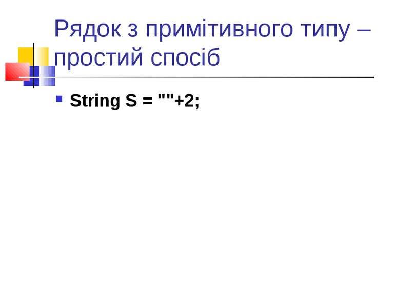"""Рядок з примітивного типу – простий спосіб String S = """"""""+2;"""
