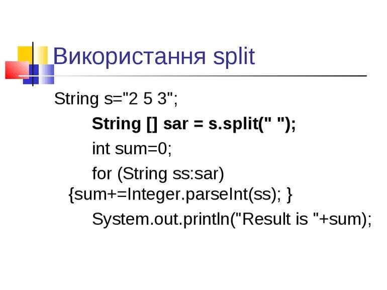 """Використання split String s=""""2 5 3""""; String [] sar = s.split("""" """"); int sum=0;..."""