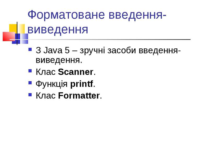 Форматоване введення-виведення З Java 5 – зручні засоби введення-виведення. К...