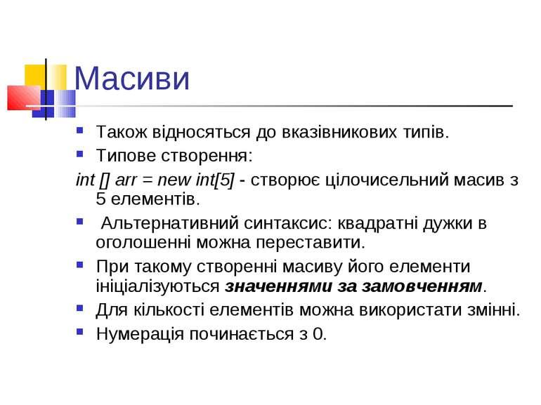 Масиви Також відносяться до вказівникових типів. Типове створення: int [] arr...