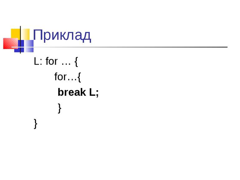 Приклад L: for … { for…{ break L; } }