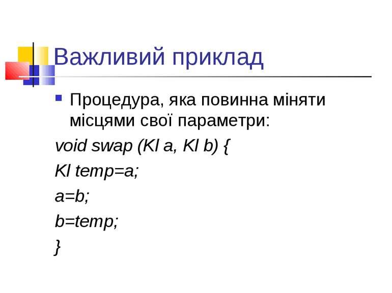 Важливий приклад Процедура, яка повинна міняти місцями свої параметри: void s...