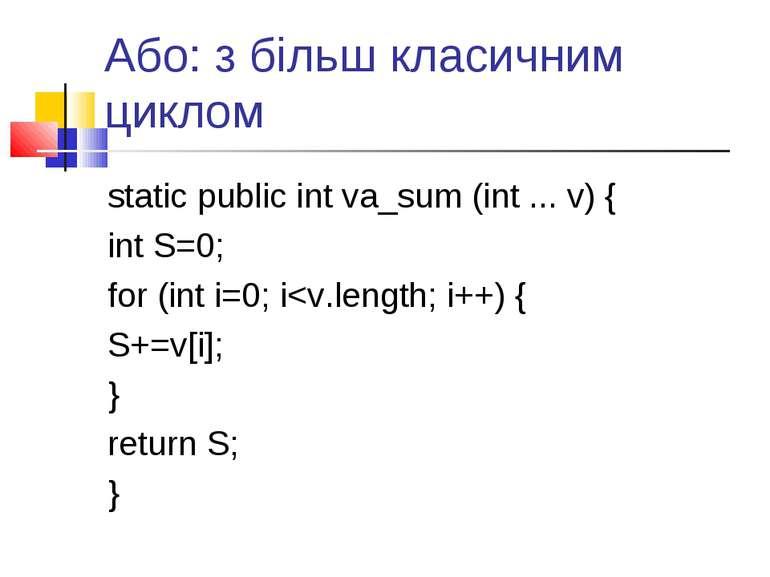 Або: з більш класичним циклом static public int va_sum (int ... v) { int S=0;...