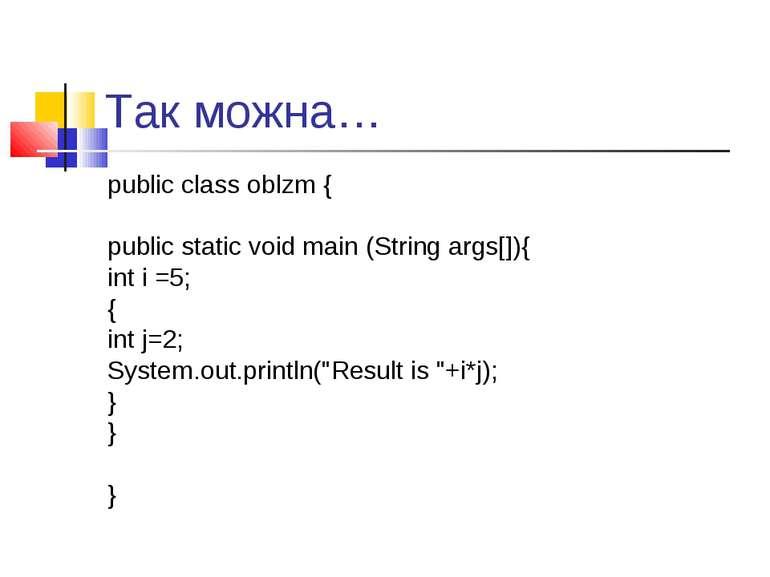 Так можна… public class oblzm { public static void main (String args[]){ int ...
