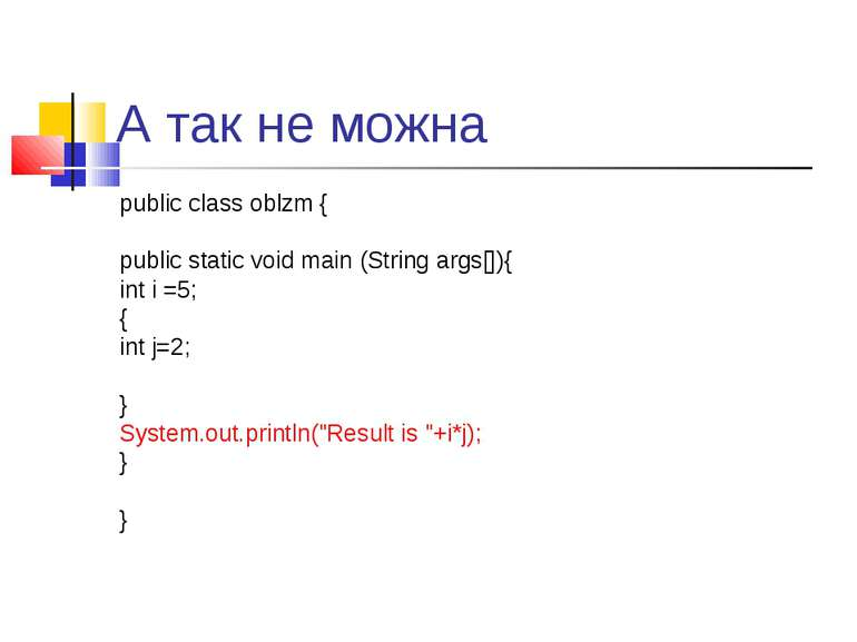 А так не можна public class oblzm { public static void main (String args[]){ ...
