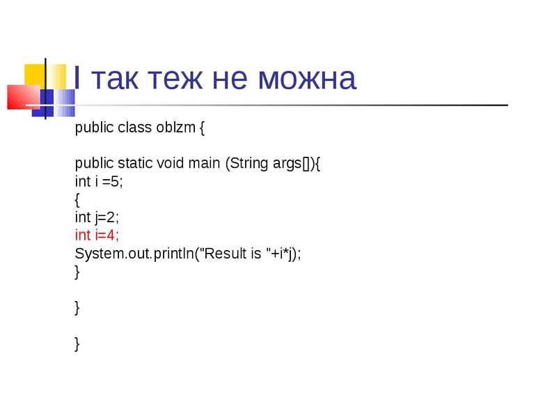 І так теж не можна public class oblzm { public static void main (String args[...