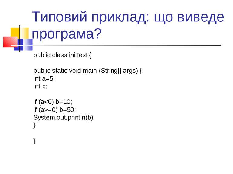 Типовий приклад: що виведе програма? public class inittest { public static vo...