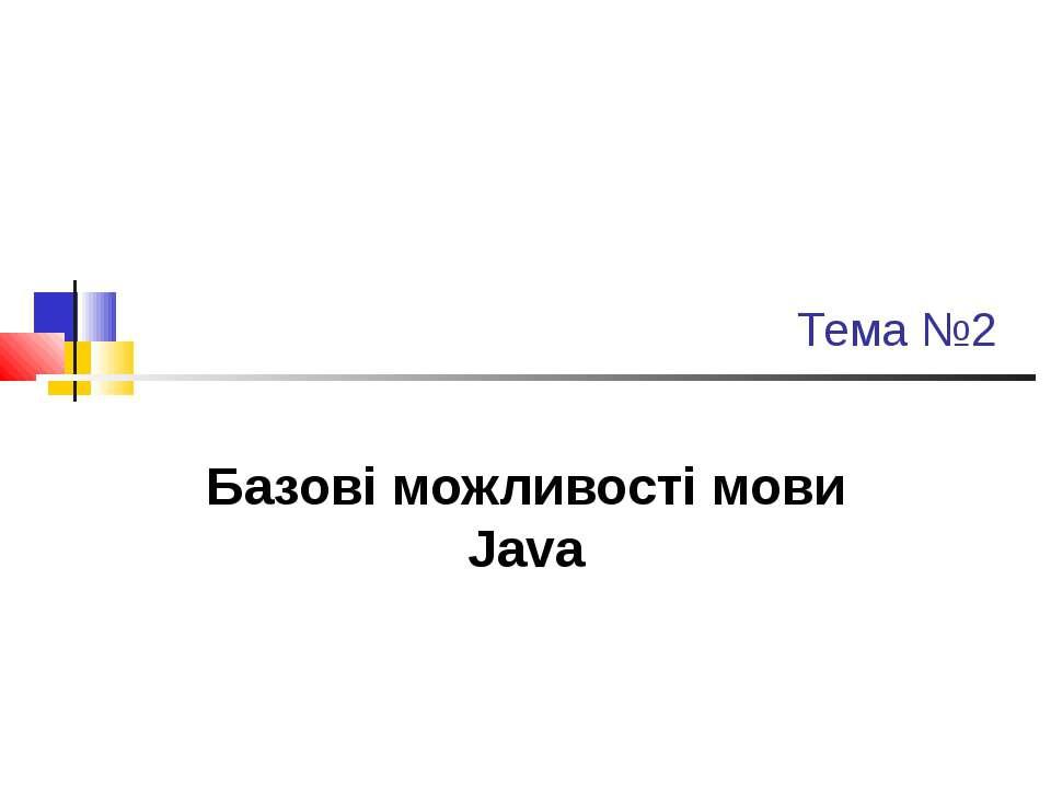 Тема №2 Базові можливості мови Java