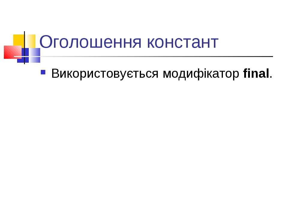 Оголошення констант Використовується модифікатор final.