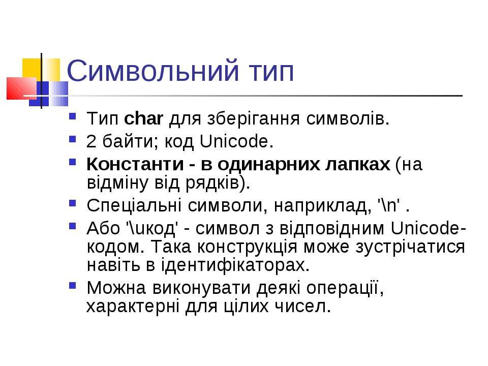 Символьний тип Тип char для зберігання символів. 2 байти; код Unicode. Конста...