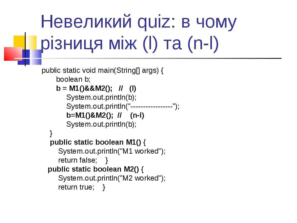 Невеликий quiz: в чому різниця між (l) та (n-l) public static void main(Strin...