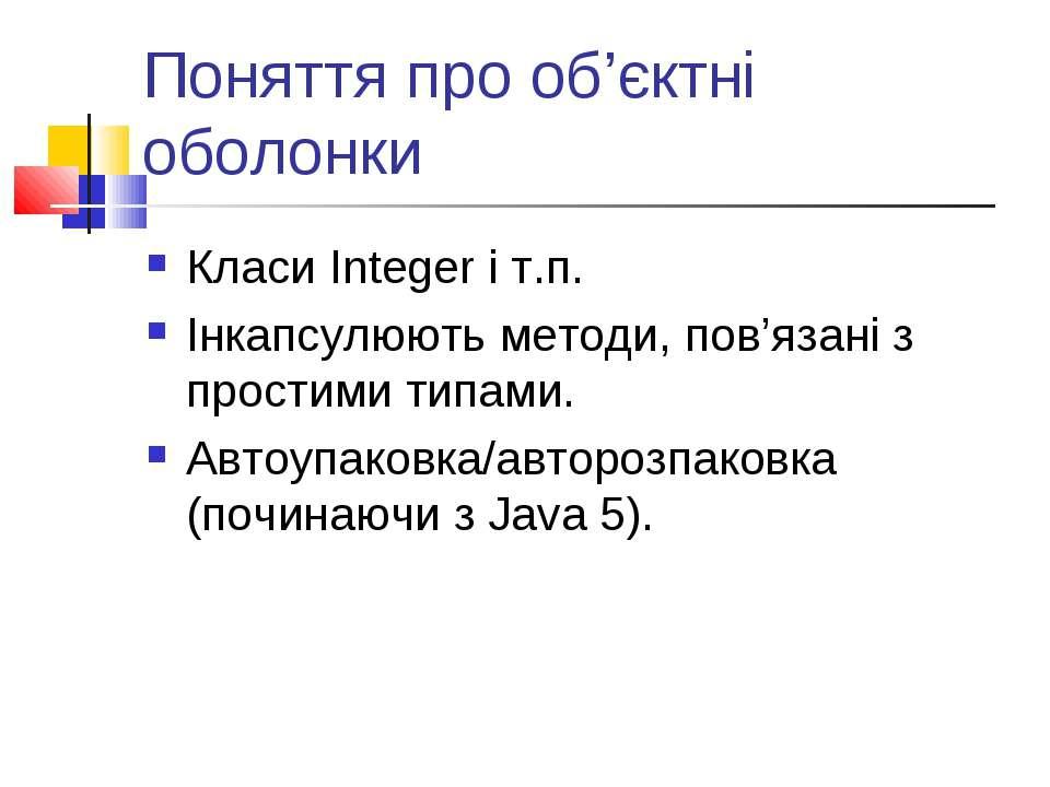 Поняття про об'єктні оболонки Класи Integer і т.п. Інкапсулюють методи, пов'я...