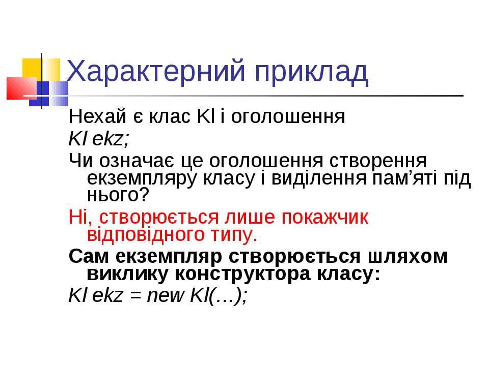 Характерний приклад Нехай є клас Kl і оголошення Kl ekz; Чи означає це оголош...