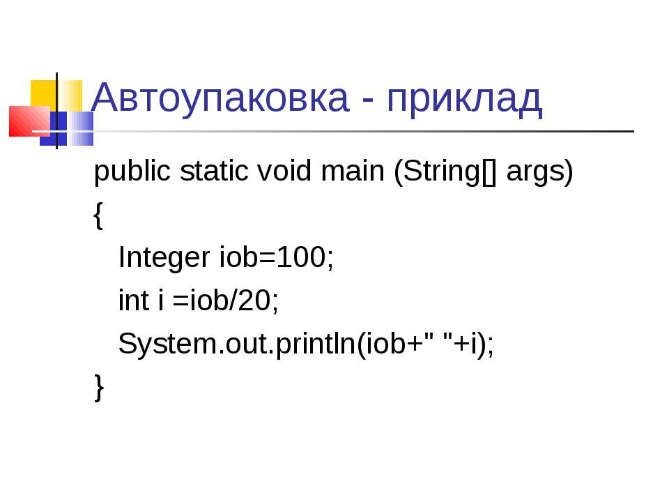 Автоупаковка - приклад public static void main (String[] args) { Integer iob=...