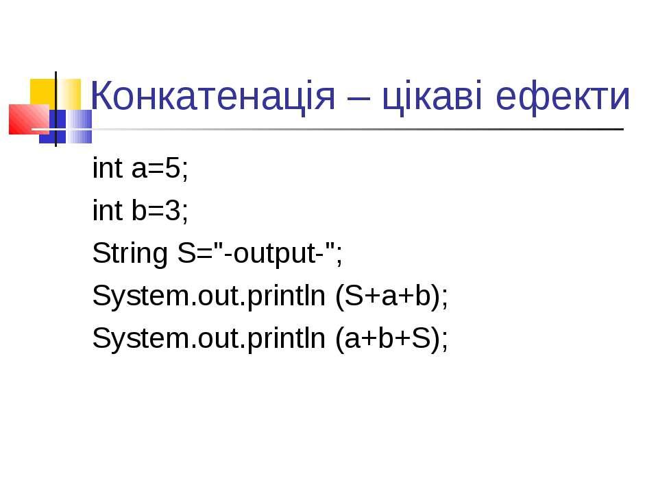 "Конкатенація – цікаві ефекти int a=5; int b=3; String S=""-output-""; System.ou..."