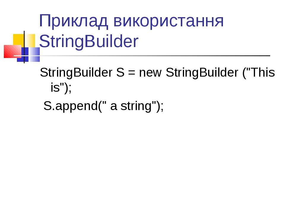 """Приклад використання StringBuilder StringBuilder S = new StringBuilder (""""This..."""