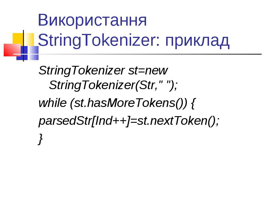 Використання StringTokenizer: приклад StringTokenizer st=new StringTokenizer(...