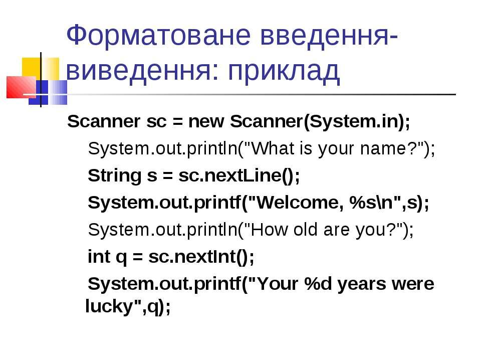 Форматоване введення-виведення: приклад Scanner sc = new Scanner(System.in); ...