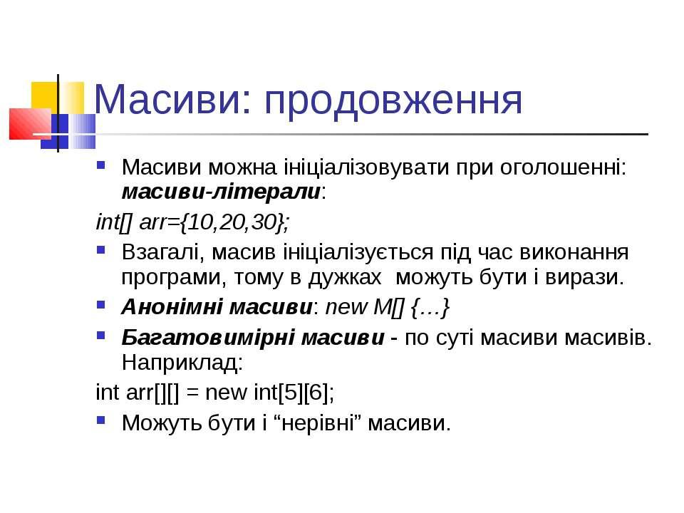 Масиви: продовження Масиви можна ініціалізовувати при оголошенні: масиви-літе...