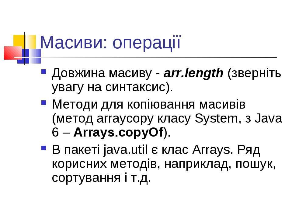 Масиви: операції Довжина масиву - arr.length (зверніть увагу на синтаксис). М...