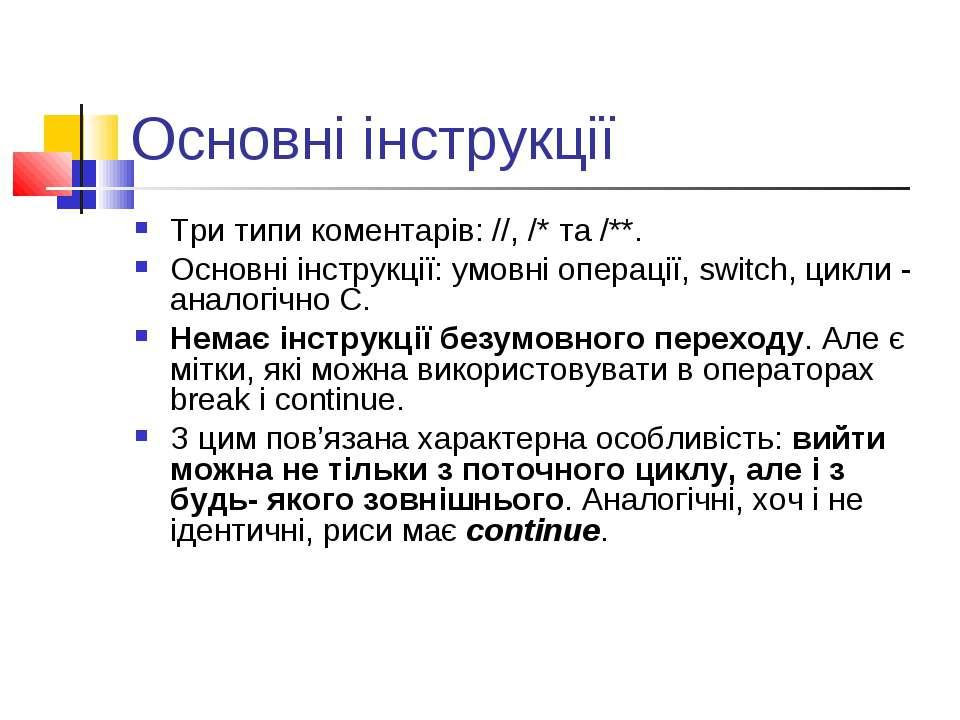 Основні інструкції Три типи коментарів: //, /* та /**. Основні інструкції: ум...