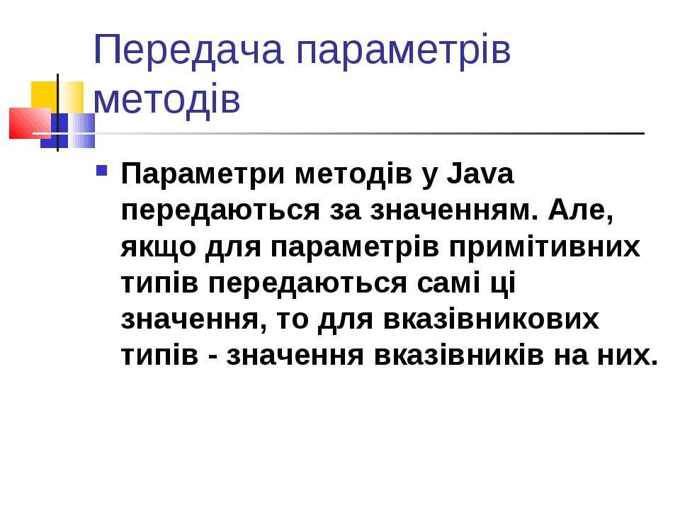 Передача параметрів методів Параметри методів у Java передаються за значенням...