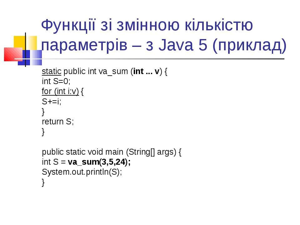 Функції зі змінною кількістю параметрів – з Java 5 (приклад) static public in...