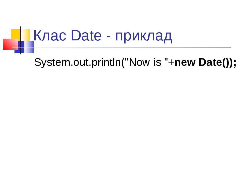 "Клас Date - приклад System.out.println(""Now is ""+new Date());"