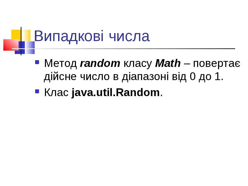 Випадкові числа Метод random класу Math – повертає дійсне число в діапазоні в...