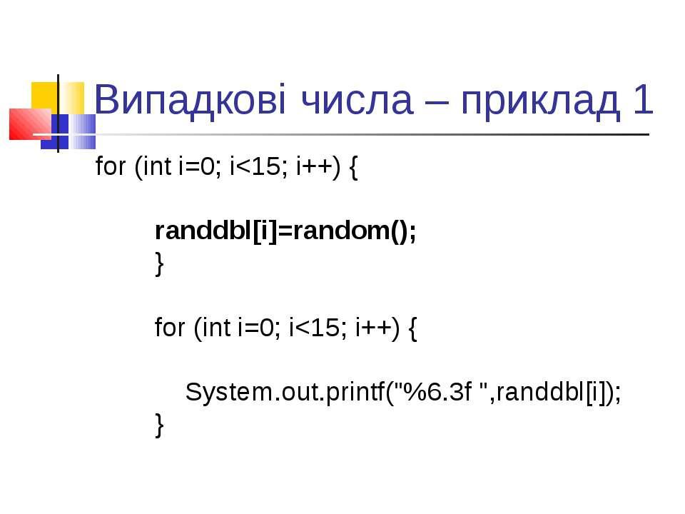 Випадкові числа – приклад 1 for (int i=0; i