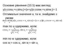 Основне рівняння (10.5) має вигляд: y(v1cosu1+v2sinu1)+(x+y)(v1cosw1+v2sinw1)...