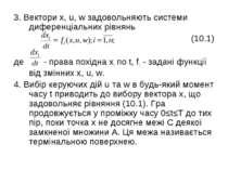 3. Вектори x, u, w задовольняють системи диференціальних рівнянь (10.1) де - ...