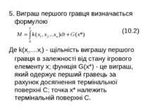 5. Виграш першого гравця визначається формулою (10.2) Де k(x1,…xn) - щільніст...