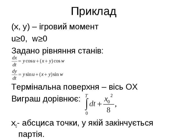 Приклад (х, у) – ігровий момент u≥0, w≥0 Задано рівняння станів: Термінальна ...