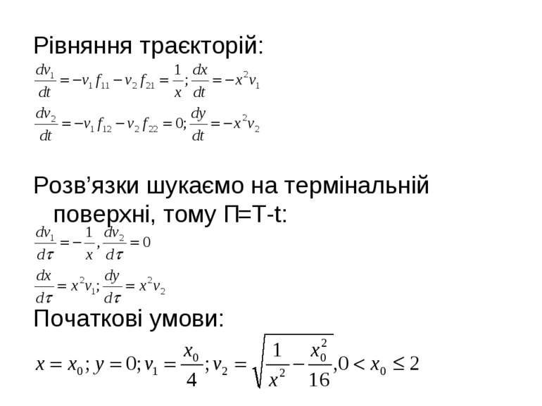 Рівняння траєкторій: Розв'язки шукаємо на термінальній поверхні, тому Ƭ=T-t: ...