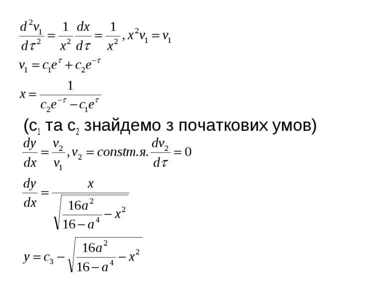 (c1 та c2 знайдемо з початкових умов)