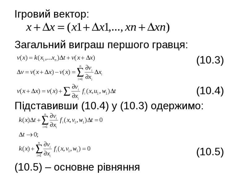 Ігровий вектор: Загальний виграш першого гравця: (10.3) (10.4) Підставивши (1...