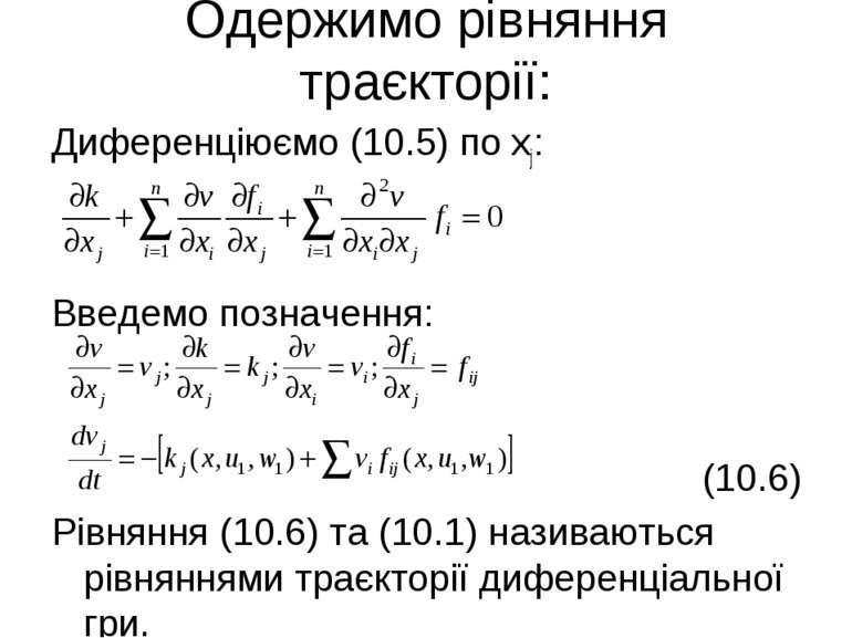 Одержимо рівняння траєкторії: Диференціюємо (10.5) по xj: Введемо позначення:...