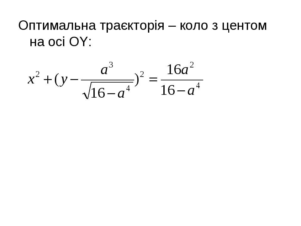 Оптимальна траєкторія – коло з центом на осі ОY: